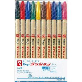 寺西 Teranishi Chemical Industry マジックラッションペンNo.300 10色セット M300C-10