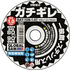 モトユキ MOTOYUKI モトユキ グローバルソーガチギレ切断砥石12枚入り GAT-105-1.0(12P)