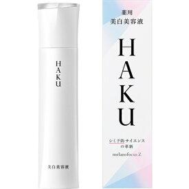 資生堂 shiseido HAKU(ハク)メラノフォーカスZ 45 45g (医薬部外品)[美容液]