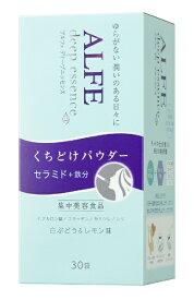 大正製薬 Taisho アルフェディープエッセンス<パウダー>30袋【栄養機能食品】