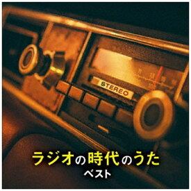 キングレコード KING RECORDS (V.A.)/ BEST SELECT LIBRARY 決定版:ラジオの時代のうた ベスト【CD】 【代金引換配送不可】