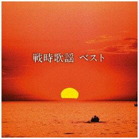 キングレコード KING RECORDS (V.A.)/ BEST SELECT LIBRARY 決定版:戦時歌謡 ベスト【CD】 【代金引換配送不可】