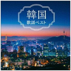 キングレコード KING RECORDS (V.A.)/ BEST SELECT LIBRARY 決定版:韓国歌謡 ベスト【CD】 【代金引換配送不可】