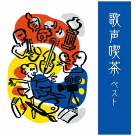 キングレコード KING RECORDS (V.A.)/ BEST SELECT LIBRARY 決定版:歌声喫茶 ベスト【CD】 【代金引換配送不可】