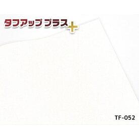 菊池襖紙工場 KIKUCHI FUSUMA MANUFACTURING 粘着シート(強粘着)タフアッププラス/TF-052 92CM×24M巻 無地ホワイト TF-052