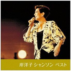 キングレコード KING RECORDS 岸洋子/ BEST SELECT LIBRARY 決定版:岸洋子 シャンソン ベスト【CD】 【代金引換配送不可】