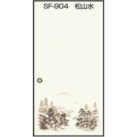 菊池襖紙工場 KIKUCHI FUSUMA MANUFACTURING のりで貼るふすま紙 2枚入 松山水 巾95CM×長さ191CM