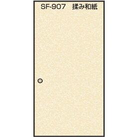 菊池襖紙工場 KIKUCHI FUSUMA MANUFACTURING のりで貼るふすま紙 2枚入 もみ和紙 巾95CM×長さ191CM