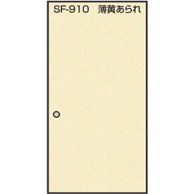 菊池襖紙工場 KIKUCHI FUSUMA MANUFACTURING のりで貼るふすま紙 2枚入 薄黄あられ 巾95CM×長さ191CM