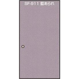 菊池襖紙工場 KIKUCHI FUSUMA MANUFACTURING のりで貼るふすま紙 2枚入 藍あられ 巾95CM×長さ191CM