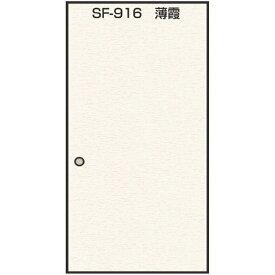 菊池襖紙工場 KIKUCHI FUSUMA MANUFACTURING のりで貼るふすま紙 2枚入 薄霞 巾95CM×長さ191CM