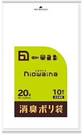 日本サニパック SANIPAK ニオワイナ消臭袋 LLDPE 白半透明 20L 10P 0.025mm
