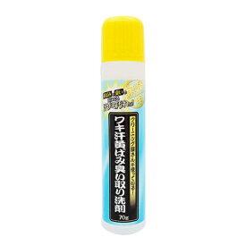 アイメディア クリーニング屋さんのワキ汗黄ばみ臭い取り洗剤 70g 1009028