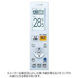 三菱 Mitsubishi Electric 純正エアコン用リモコン M21EFH426 ホワイト AAG202