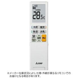 三菱 Mitsubishi Electric 純正エアコン用リモコン M21EF9426 ホワイト YU192