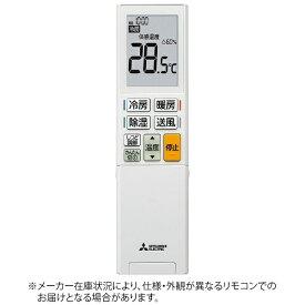 三菱 Mitsubishi Electric 純正エアコン用リモコン M21EF8426 ホワイト YU191