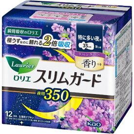 花王 Kao ロリエ スリムガード ラベンダーの香り 特に多い夜用350 羽つき 35cm 12コ入