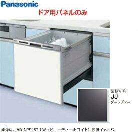 パナソニック Panasonic ビルトイン食洗機用 ドアパネル[ダークグレー] AD-NPS45T-JJ