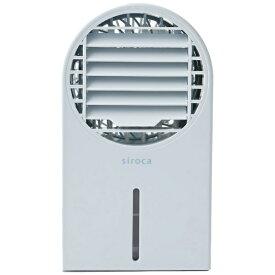 シロカ siroca 冷風扇にもなるハンディファン シロカのひえひえファン[扇風機/充電式/ハンディ/卓上/首掛け/冷風扇/小型/携帯/手持ち] ライトブルー SF-H271AL