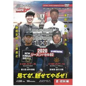 ビデオメーカー ルアーマガジン・ザ・ムービーDX vol.35 陸王2020 シーズンバトル02 夏・初秋編【DVD】