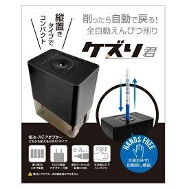 UNIQ ユニーク UQ-KEZURI_BL 全自動鉛筆削り 「ケズリ君」 Blackモデル UQ-KEZURI_BL