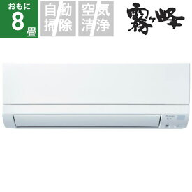 三菱 Mitsubishi Electric MSZ-GE2521-W エアコン 2021年 霧ヶ峰 GEシリーズ ピュアホワイト [おもに8畳用 /100V]【point_rb】