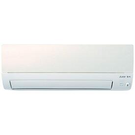 三菱 Mitsubishi Electric 【標準工事費込み】MSZ-S5621S-W エアコン 2021年 霧ヶ峰 Sシリーズ パールホワイト [おもに18畳用 /200V]