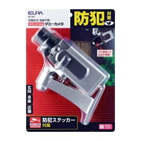 ELPA エルパ 筒形ダミーカメラ DC-001