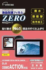 エツミ ETSUMI 液晶保護フィルムZERO DJI Osmo Action対応 E-7372
