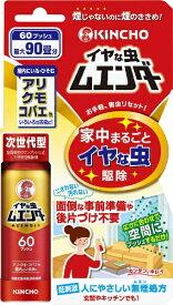 イヤな虫ムエンダー 60プッシュ大日本除虫菊 KINCHO
