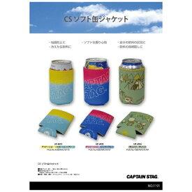 キャプテンスタッグ CAPTAIN STAG キャプテンスタッグ ソフト缶ジャケット(グラデーション/イエロー×ミントグリーン) UE-4922
