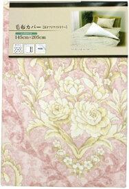 小栗 OGURI 毛布カバー 日本製 綿100%ガーゼ シングルサイズ(約145×205cm) セレナーデ ピンク ピンク 5842_64_16