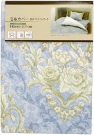 小栗 OGURI 毛布カバー 日本製 綿100%ガーゼ シングルサイズ(約145×205cm) セレナーデ サックス ブルー 5842_64_76