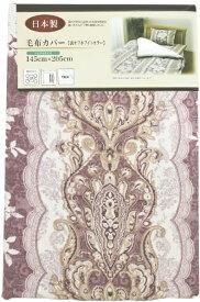 小栗 OGURI 毛布カバー 日本製 綿100%ガーゼ シングルサイズ(約145×205cm) モデラート ピンク ピンク 5842_65_16