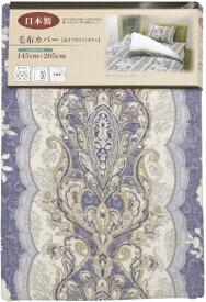 小栗 OGURI 毛布カバー 日本製 綿100%ガーゼ シングルサイズ(約145×205cm) モデラート サックス ブルー 5842_65_76