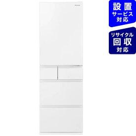パナソニック Panasonic 冷蔵庫 EXタイプ ハーモニーホワイト NR-E417EX-W [5ドア /右開きタイプ /406L]《基本設置料金セット》