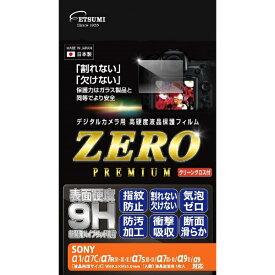 エツミ ETSUMI 液晶保護フィルムZERO PREMIUM SONY α1/α7C/α7RIV・III・II/α7sIII・II/α7III・II/α9II/α9対応 E-7590