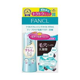 ファンケル FANCL FANCL(ファンケル) マイルドクレンジングオイル 120ml & ディープクリア 洗顔パウダー 30個