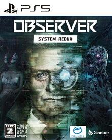 【2021年07月08日発売】 ナツメアタリ NatsumeAtari Observer: System Redux【PS5】 【代金引換配送不可】