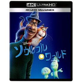 ウォルト・ディズニー・ジャパン The Walt Disney Company (Japan) ソウルフル・ワールド 4K UHD MovieNEX【Ultra HD ブルーレイソフト】 【代金引換配送不可】