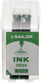 セーラー萬年筆 THE SAILOR PEN 万年筆用カートリッジインク2本入グリーン 130105160