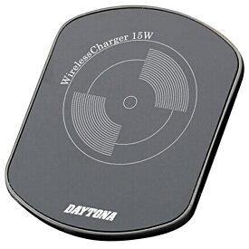 デイトナ DAYTONA ワイヤレス充電器 電源 Qi規格対応 15w 防水 16079