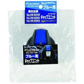 パール金属 PEARL METAL チャージャーネオ(ブルー)用キャップユニット HB-5290
