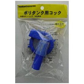 岩谷マテリアル Iwatani ポリタンク用コック直径50mm ナチュラルタイプ用 K-50