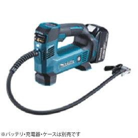マキタ Makita 充電式空気入れ[本体のみ](バッテリ・充電器・ケース別売) MP180DZ