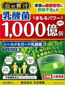 日本薬健 金の青汁乳酸菌1000億個 3gx30パック
