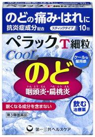 【第3類医薬品】ペラックT細粒クール 10包第一三共ヘルスケア DAIICHI SANKYO HEALTHCARE