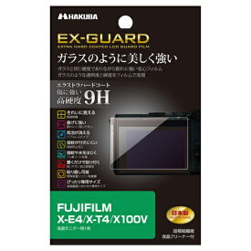 ハクバ HAKUBA EX-GUARD 液晶保護フィルム(FUJIFILM X-E4 / X-T4 / X100V 専用) EXGF-FXE4