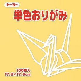 TOYO TIRES トーヨータイヤ 単色おりがみ17.6 ベージュ 065109