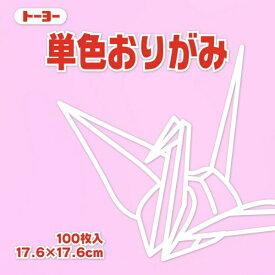 TOYO TIRES トーヨータイヤ 単色おりがみ17.6 うすピンク 065123